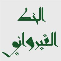 Al kayrawani Logo